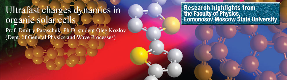 MSU physicists (group of Prof. Dmitry Paraschuk) together with their Russian and foreign colleagues  studied the charges generation processes in organic solar cells based on novel materials.